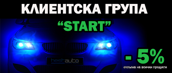 bestauto-start